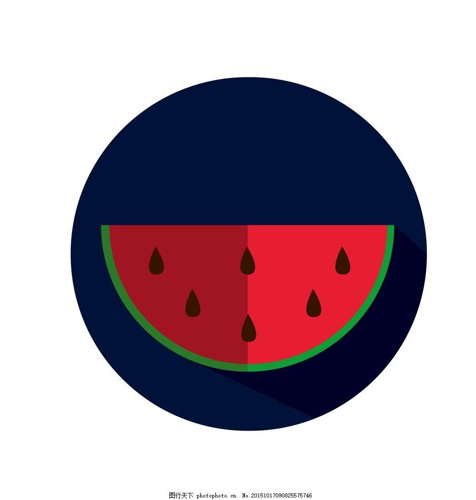 ai 矢量图 扁平化 水果 西瓜 可爱 设计 标志图标 其他图标 ai