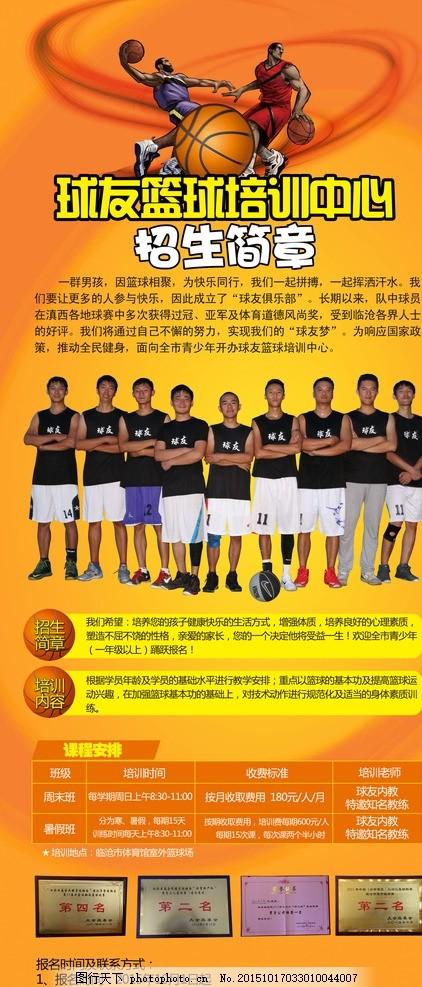 少年篮球培训 篮球招生 篮球海报 篮球展架 篮球易拉宝 设计 psd分层