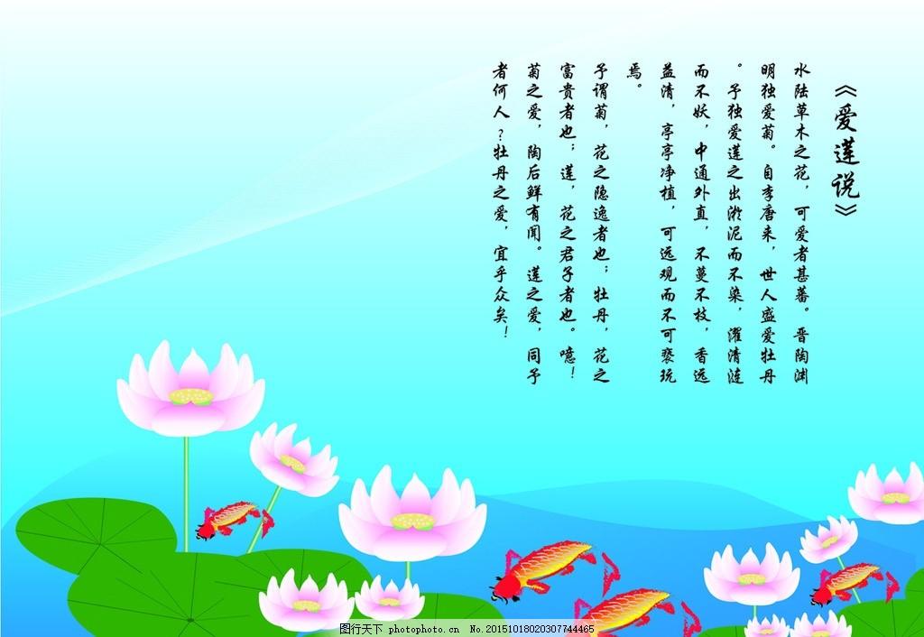山水风景 手绘花朵 水彩花朵 手绘荷花 手绘莲花 设计 底纹边框 花边