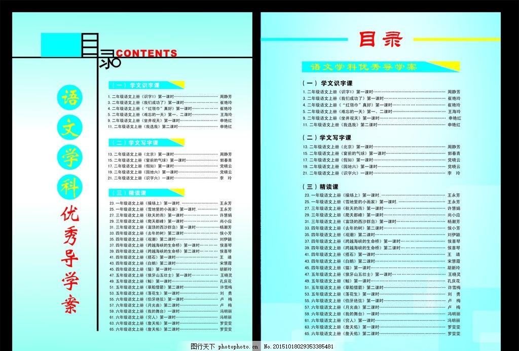 书籍目录 导学案目录 矢量图 学科目录 目录设计 画册 封面 设计