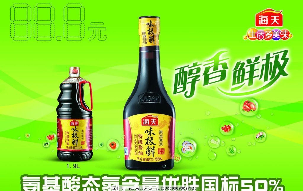 味极鲜 酱油 醇香鲜极 数字 海天 海天logo 海天酱油 设计 广告设计