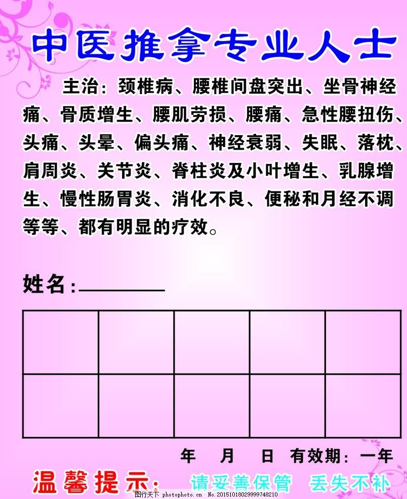中医推拿名片 名片 中医 推拿 盲人 底板 设计 广告设计 名片卡片 cdr