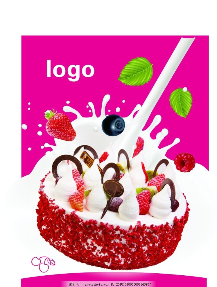 矢量文件 蛋糕海报 海报模板 草莓蛋糕海报 海报pop 广告设计模板