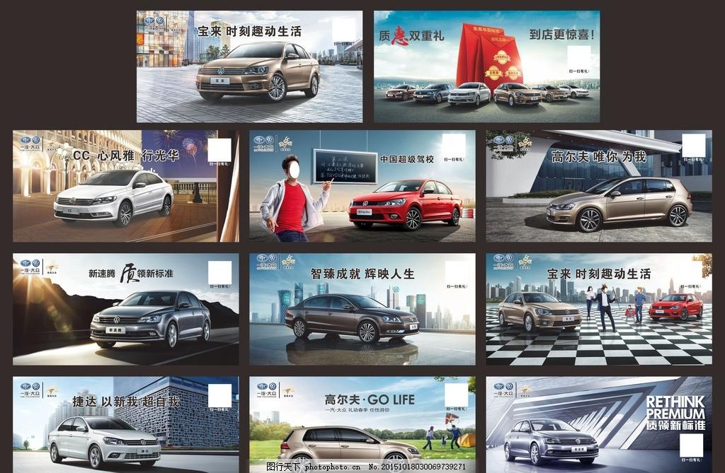 汽车背景 金融海报 金融 理财 车贷 金融展板 理财展板 汽车金融 汽车