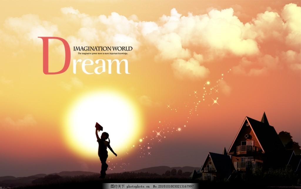 海报 温馨 夕阳 追梦 小孩 纸飞机 设计 广告设计 展板模板 300dpi