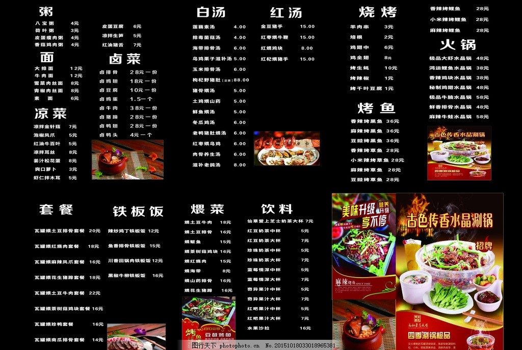 火锅菜单 菜单 火锅 瓦罐汤 瓦罐汤菜单 瓦罐品种 设计 psd分层素材