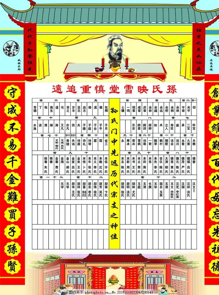 家族 家谱 祖先轴 族谱 分层可编辑 对联 设计 psd分层素材 psd分层