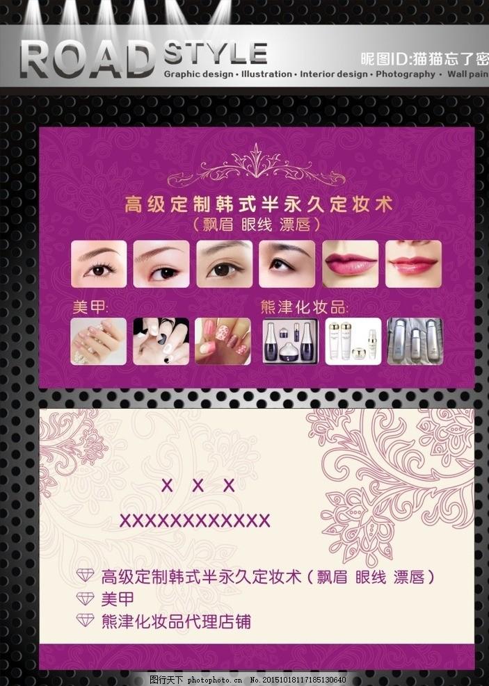 美容美甲名片 纹绣 紫色 花纹 名片设计 广告设计 名片卡片