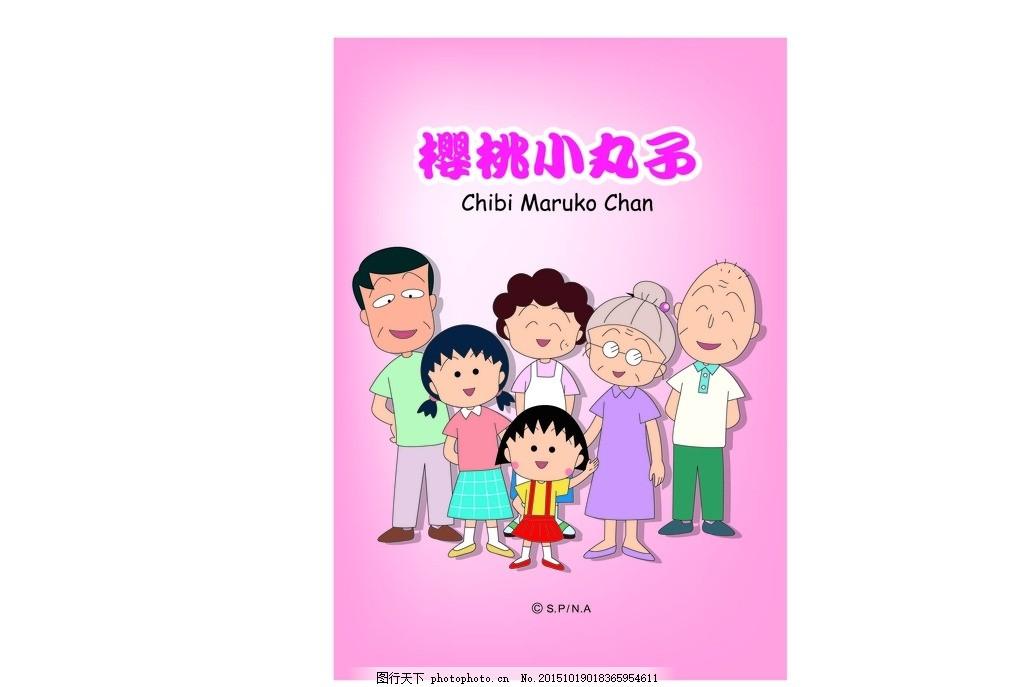 全家 樱桃小丸子 小丸子 日本 卡通 漫画 设计 动漫动画 动漫人物 ai