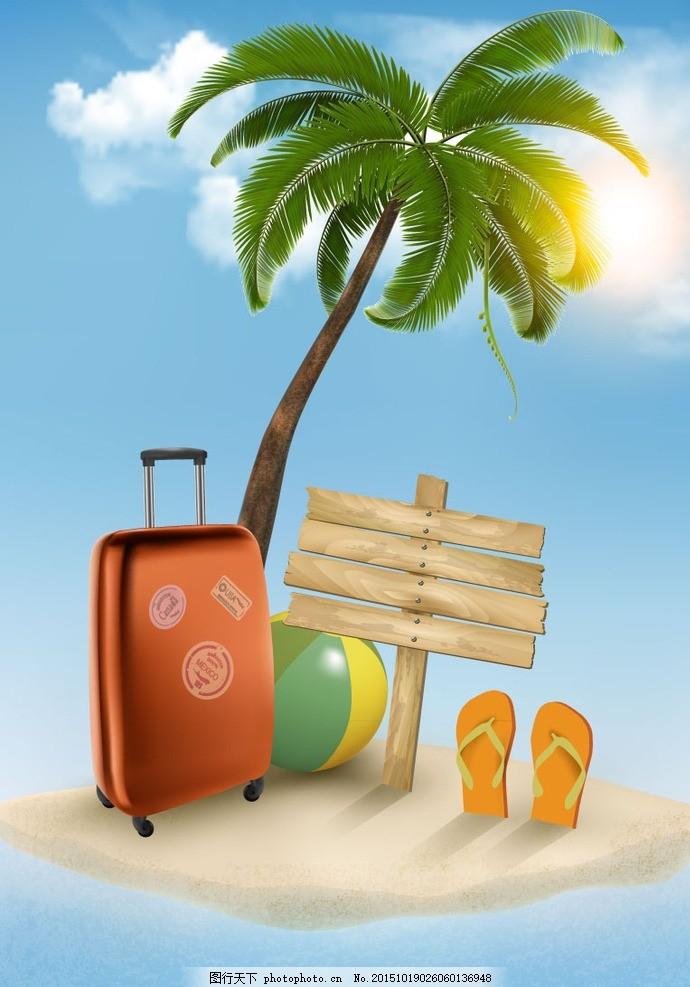 夏日度假沙滩背景矢量素材 夏日 度假 沙滩 假期 假日 夏天 夏季 旅行