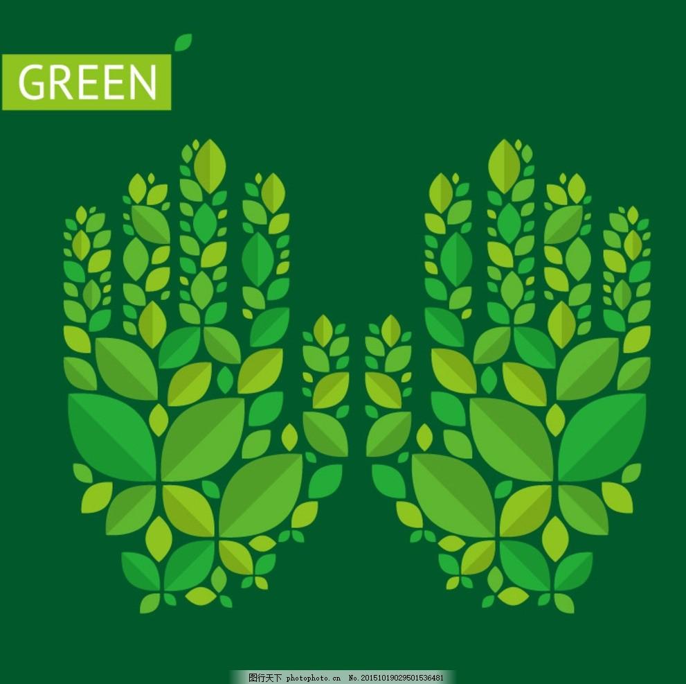 创意绿色树叶双手矢量素材 环保 地球 绿树 环保海报 环保画册 环保标