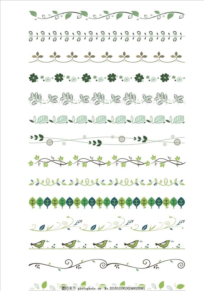 花边 边框 树条 页眉 花纹 设计 广告设计 展板模板 cdr