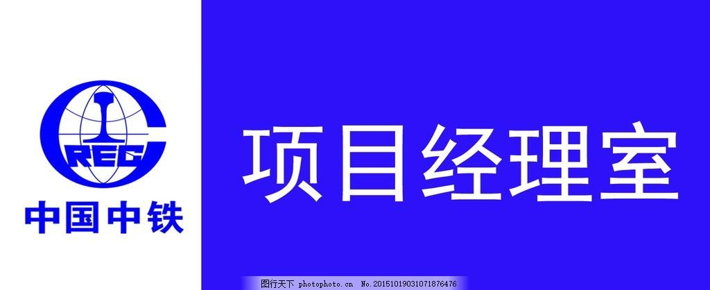 工程项目部门牌_项目部门牌 中国中铁 简洁 高分辨率 工程管理