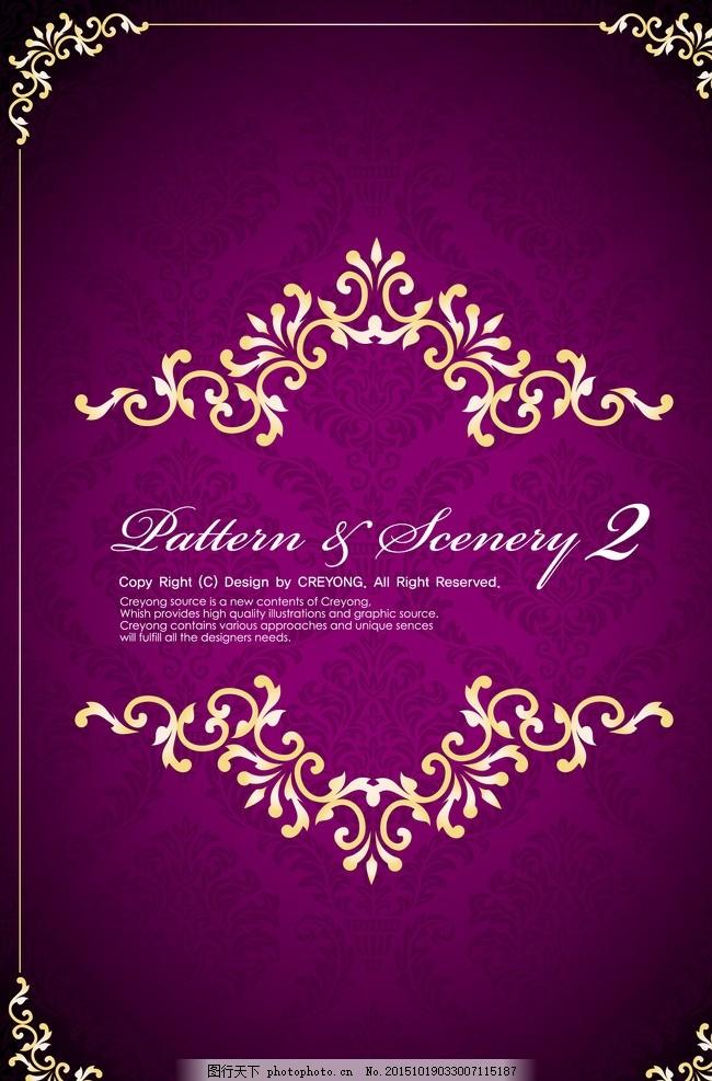 花纹 欧式 紫色底色 高雅 欧式花纹 设计 psd分层素材 psd分层素材