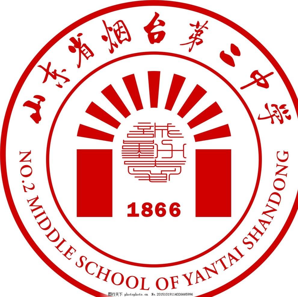 烟台第二中学高中的校徽排名宁乡县图片