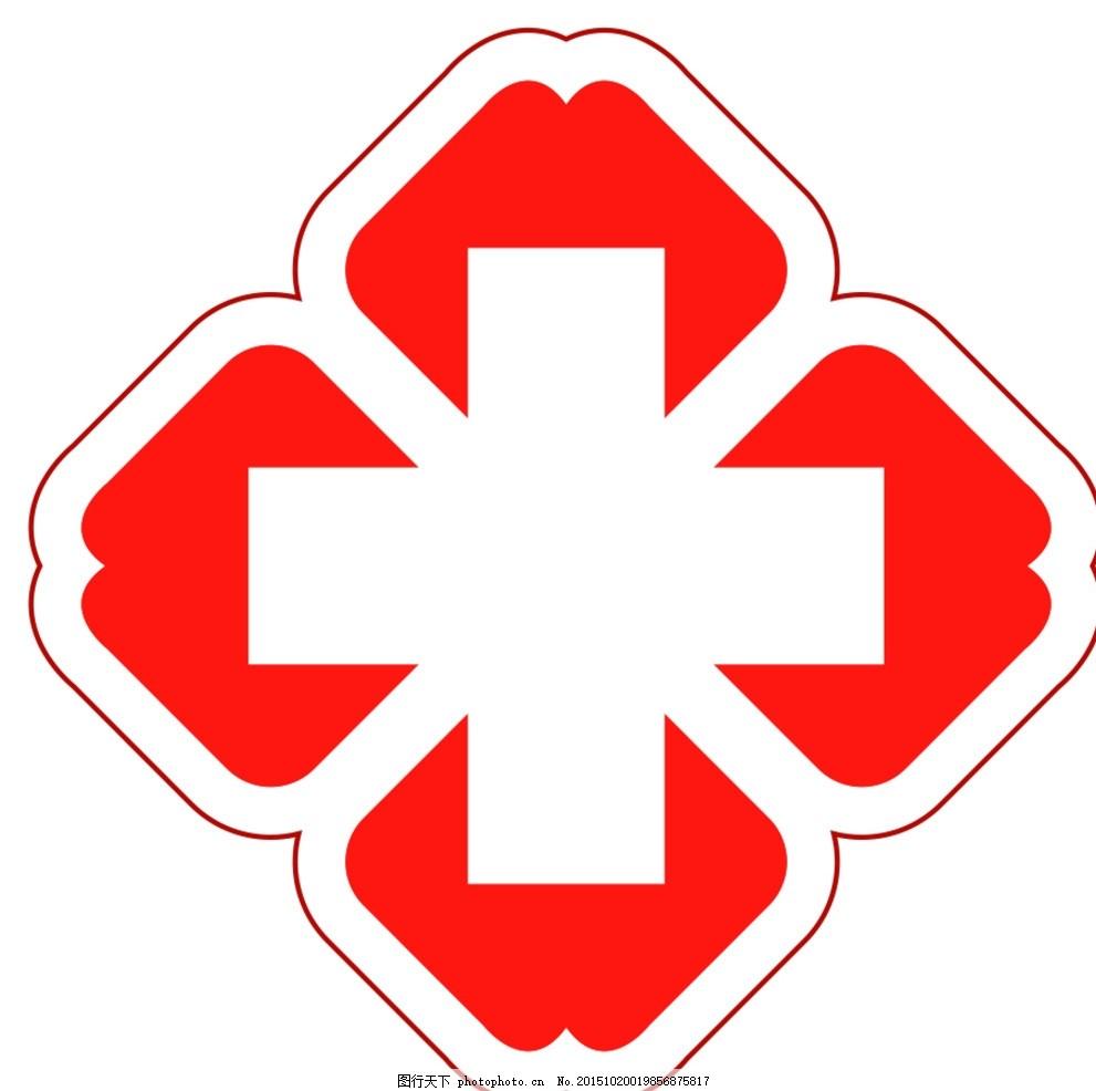 医院红心标志 十字架