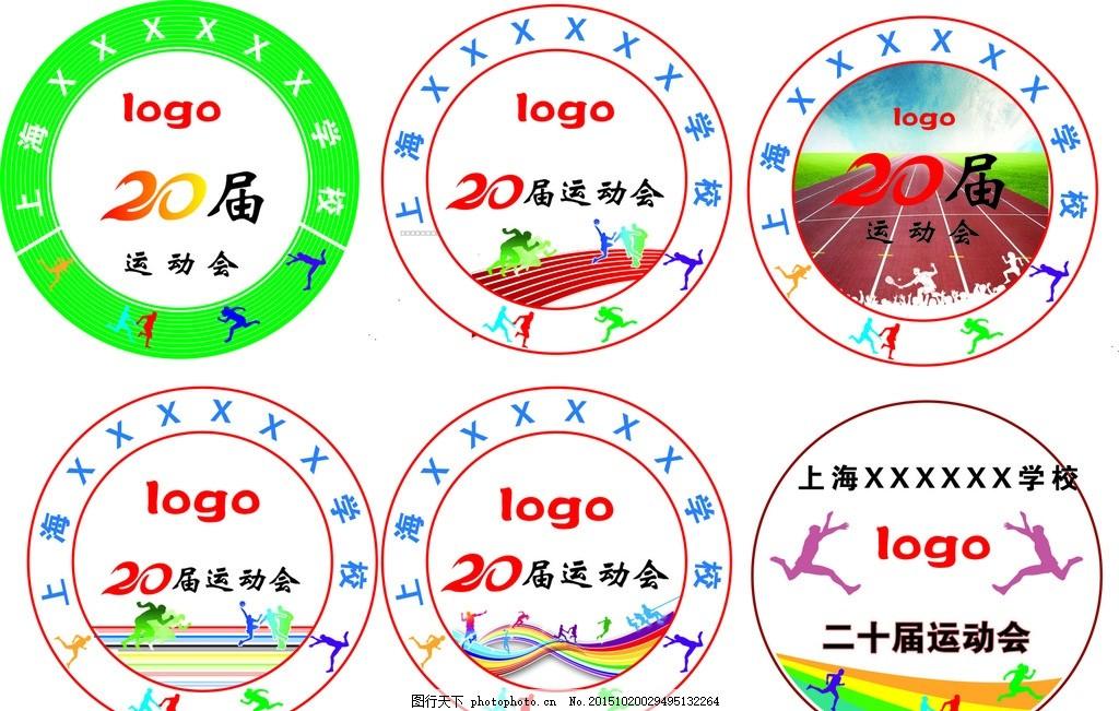 运动会标牌 运动会标志 矢量素材图片