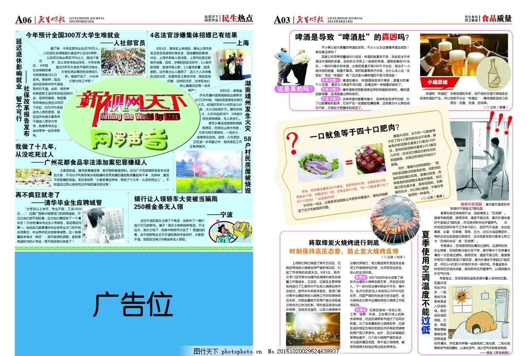 报纸设计 报纸版式 报刊 版式设计 杂志 设计 通版 300dpi psd源文件