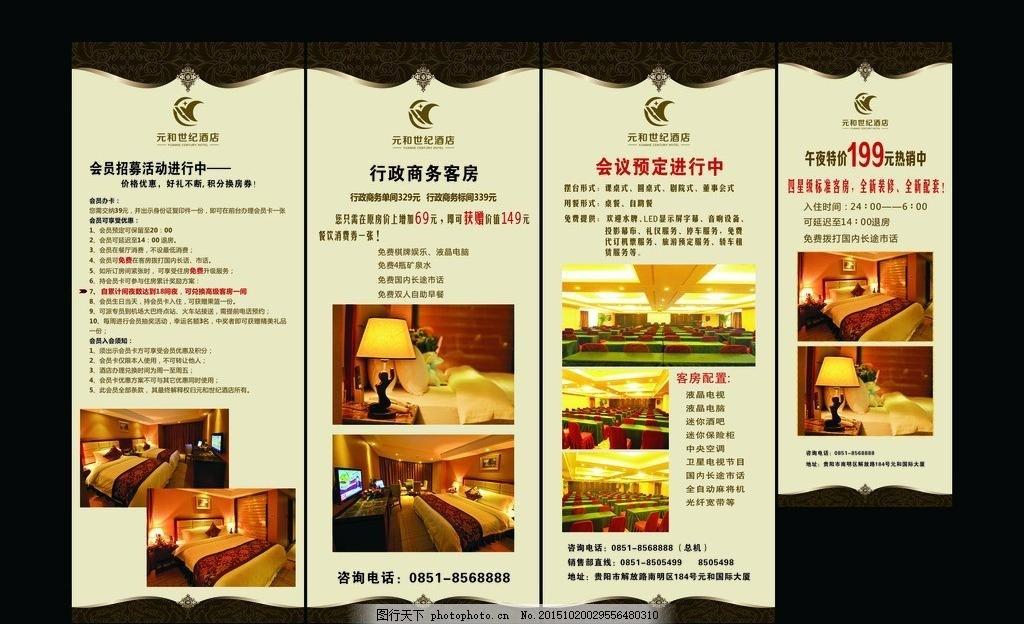 酒店易拉宝 展架 展板 酒店 x展架 易拉宝 金属边框 金属质感 欧式