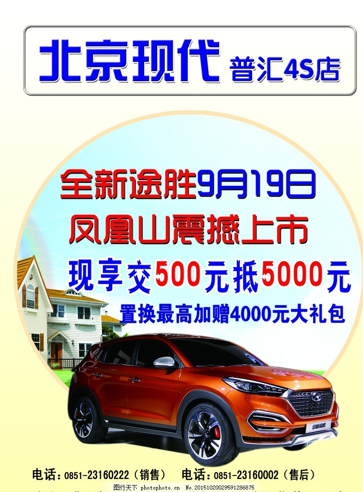 北京现代新途胜 全新途胜 北京现代汽车 途胜 北京现代logo 北京现代