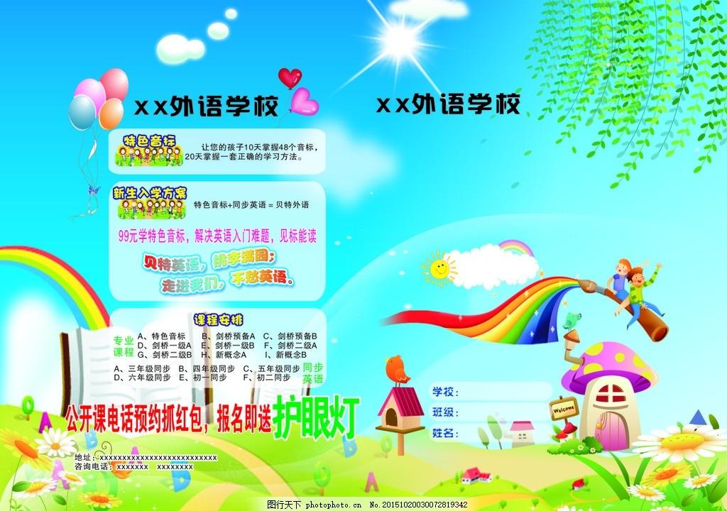 幼儿园英语海报