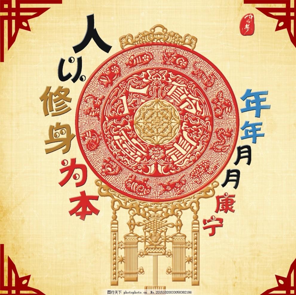 中国梦 红色边框 仿旧底纹 中式边框 中国风 设计 psd分层素材 psd