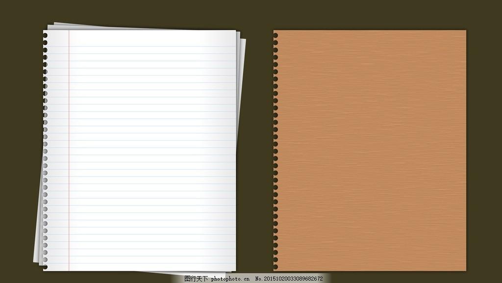 活页笔记本 带封面 空白活页纸 活页纸 纸张 空白 记事本 图标 logo