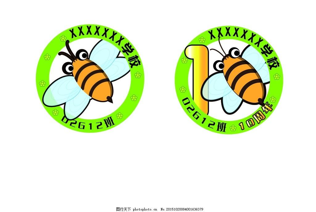 标贴 logo 图案 徽章 动物 昆虫 可爱 鲜艳 学校 校园 庆典 标志 小