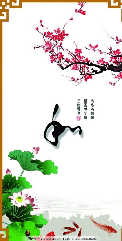 荷花 梅花 山水 鱼 和美 边框 中国风 复古 荷叶 梅花枝 金玉满堂