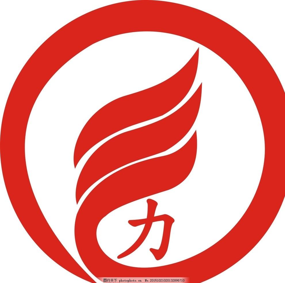 力字 力字标志 力字logo 三力合成 火力logo 设计 标志图标 其他图标