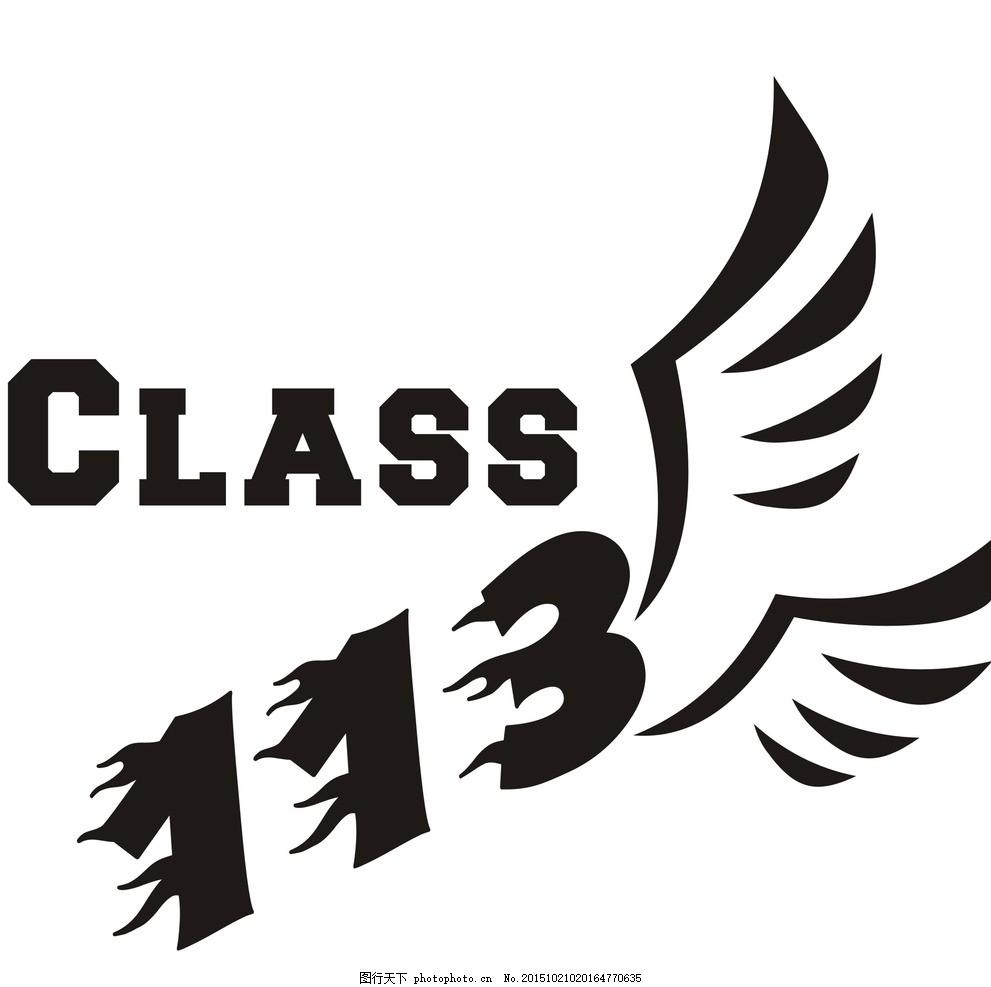 班级logo 衣服印花 标志设计 飞翔翅膀 图标 其他图标