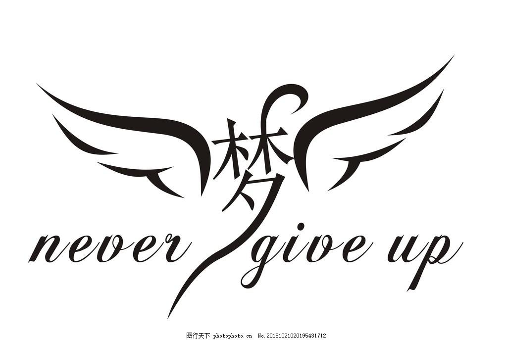 图案设计 衣服印花 标志 梦飞翔 翅膀 图标 设计 标志图标 其他图标图片