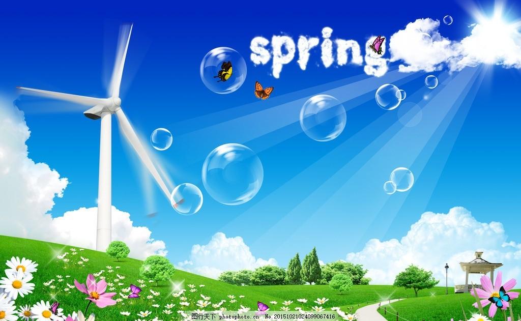 风车 春天的风景 蓝天 远处的房子 背景墙 设计 自然景观 自然风光