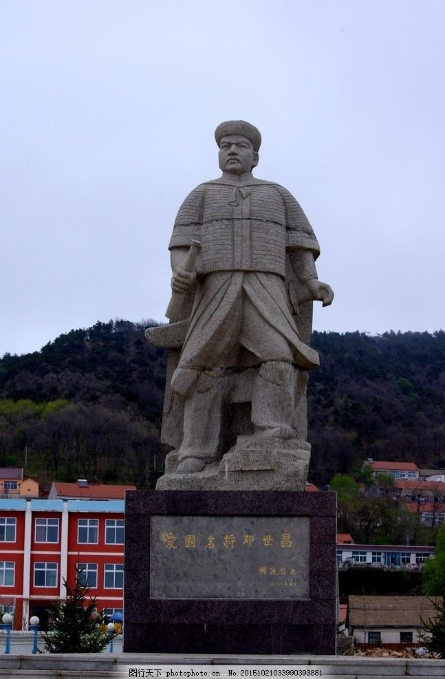 邓世昌雕像 辽宁 大鹿岛 邓世昌 塑像 雕像 摄影 旅游摄影 人文景观
