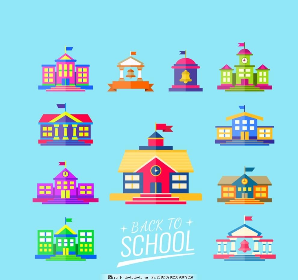 彩色校园教学楼矢量素材 建筑 学校 教师 铃铛 旗子 旗帜 插画