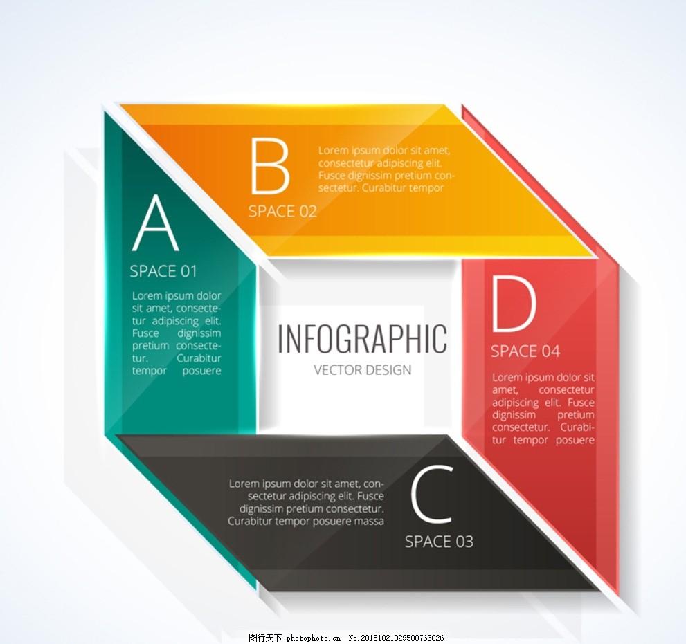 彩色方形商务信息图 饼状图 数据图 饼状图图标 数据统计图 数字图标