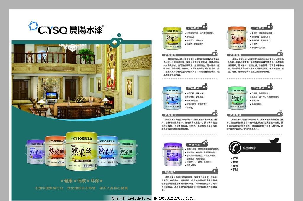 晨阳水漆宣传单 晨阳水漆 内墙水漆 油漆宣传单 居美仕 绿色环保 设计