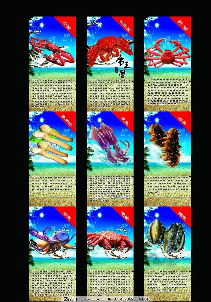 海鲜灯片 海鲜套图 海鲜简介 海鲜海报 海鲜店广告