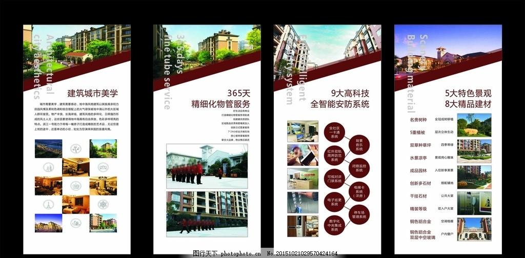 房地产 展板 展架 建筑 美学 物业 管理 安防 防盗 景观 建材 设计