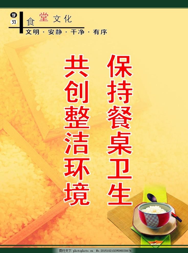 节约粮食 食堂 版面 节约 粮食 素材 橘色 设计 广告设计 cdr 海报