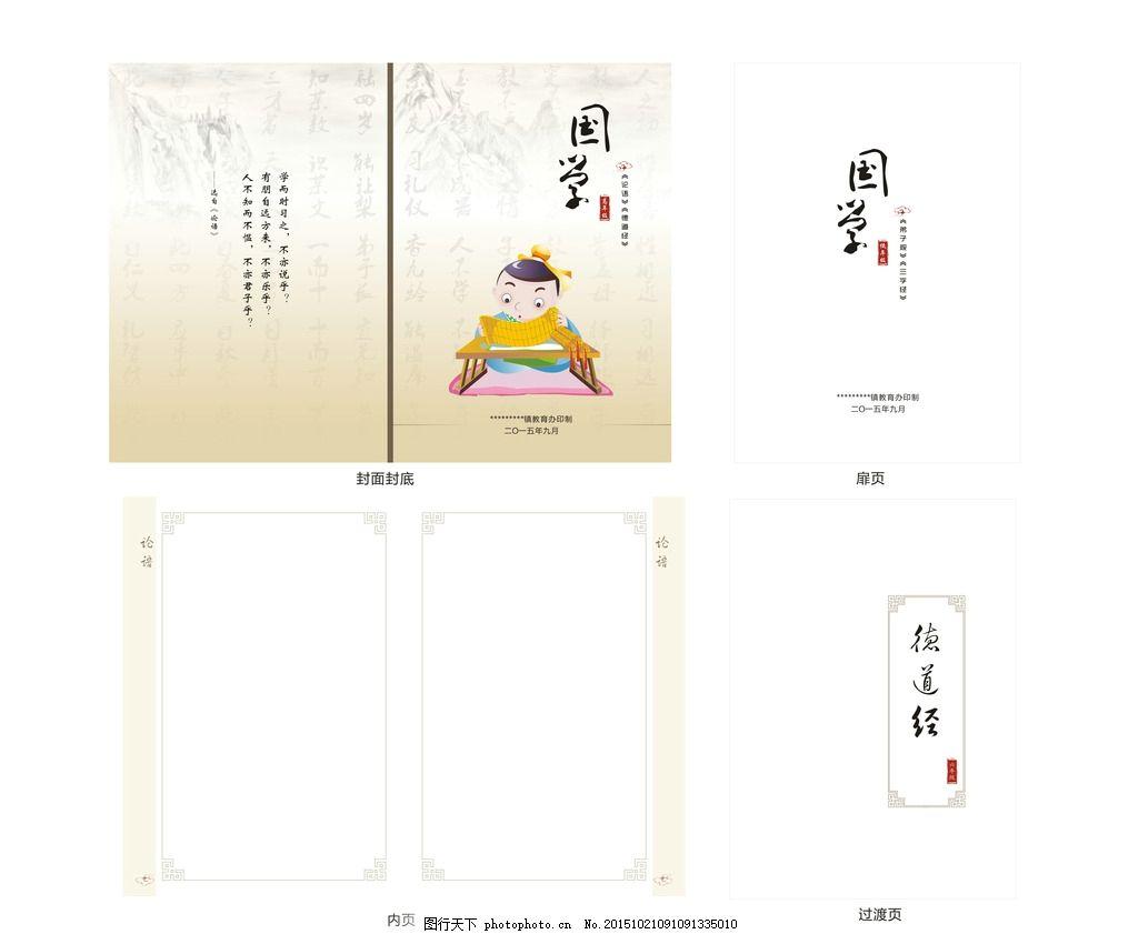 国学教本封面