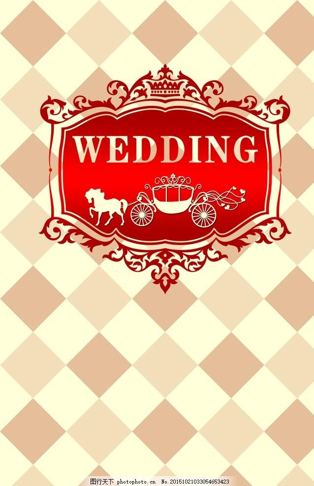 背景 婚礼婚庆 背景海报 婚礼舞台背景 米色系 马车 玫瑰 欧式花纹