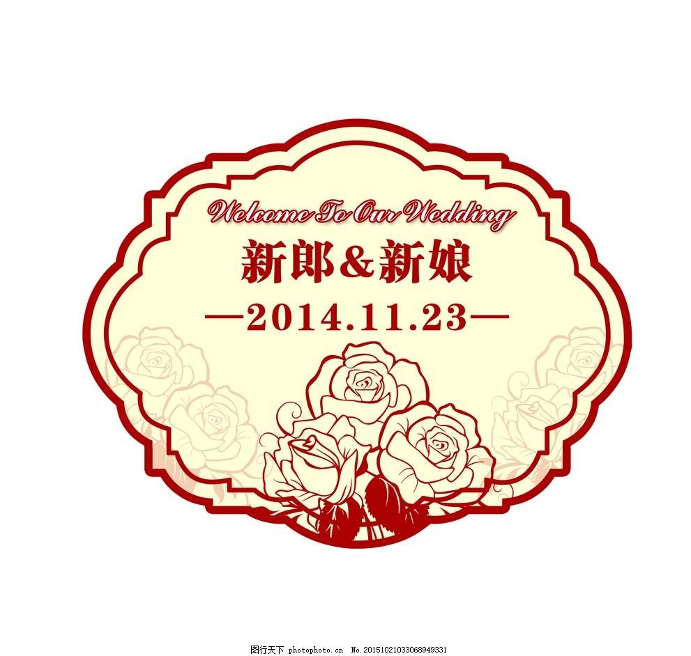 背景 婚礼婚庆 背景海报 婚礼舞台背景 米色系 马车 玫瑰 欧式花纹 格