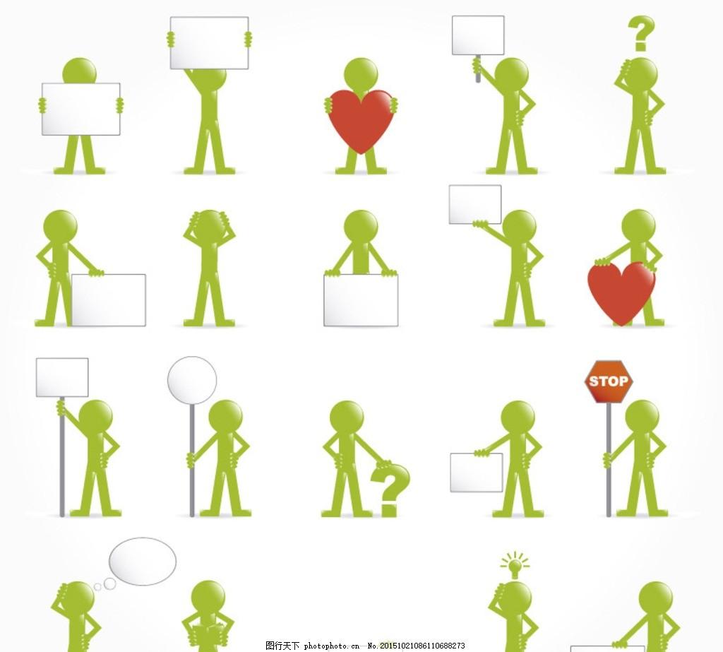 绿色小人设计矢量图 爱心 心型 心形 展板 问号 公告牌 灯泡