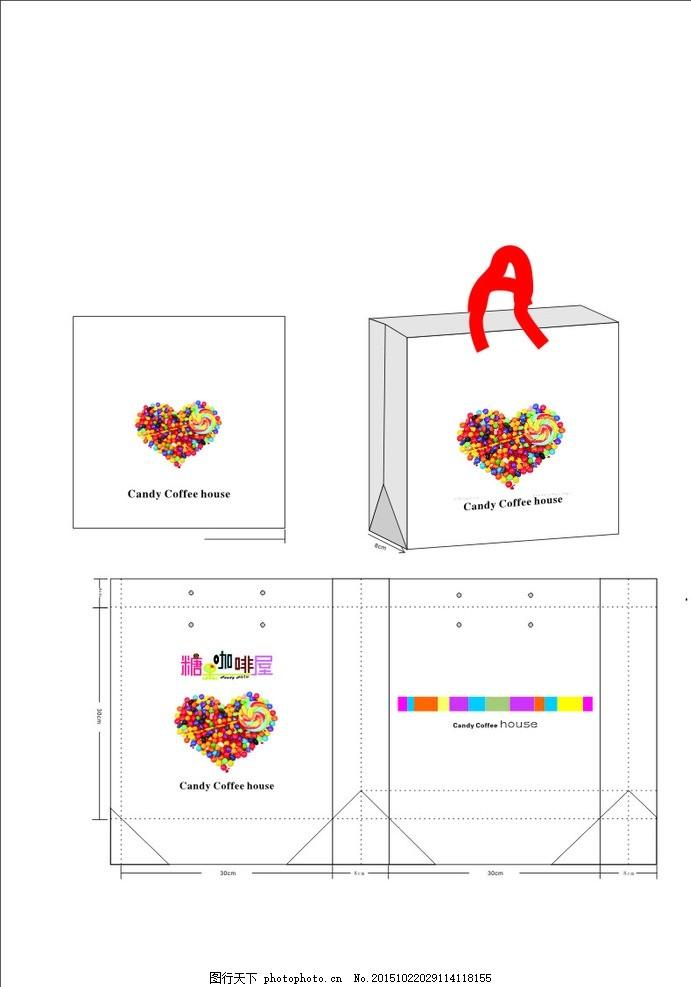 糖果包装 手提袋 标志设计 糖果包装设计 毕业设计 环保袋 包装模版