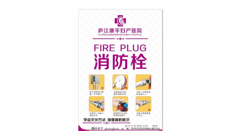 安全消防 医院消防 消防栓 使用方法 火警 设计 广告设计 广告设计