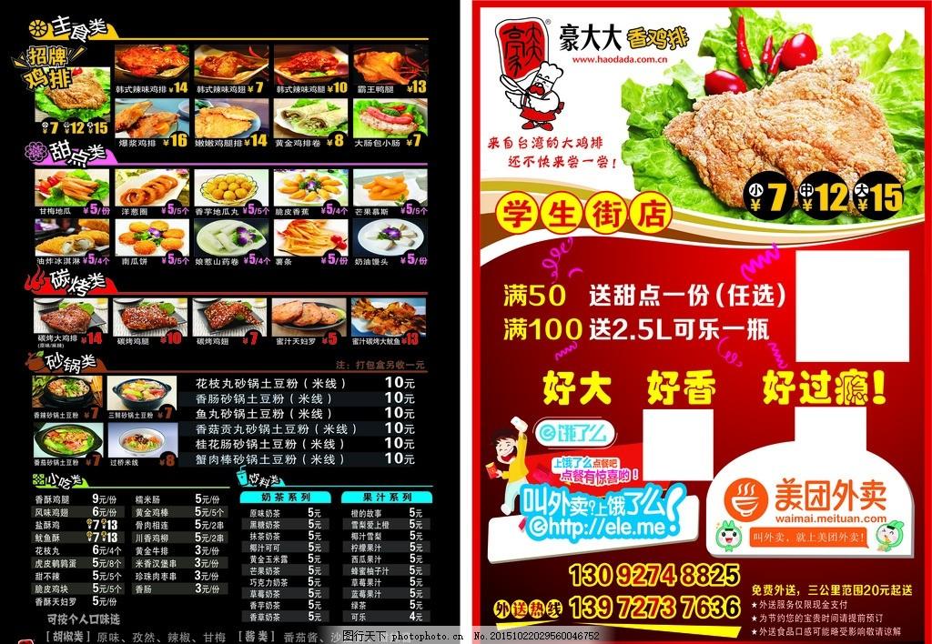 dm单页 豪大大 香鸡排 宣传单页 dm单页 菜单 饿了么 美团外卖 黑色