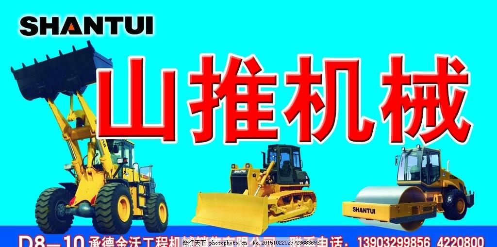 山推机械 门头 牌匾 挖掘机 推土机 压路机 设计 广告设计 国外广告