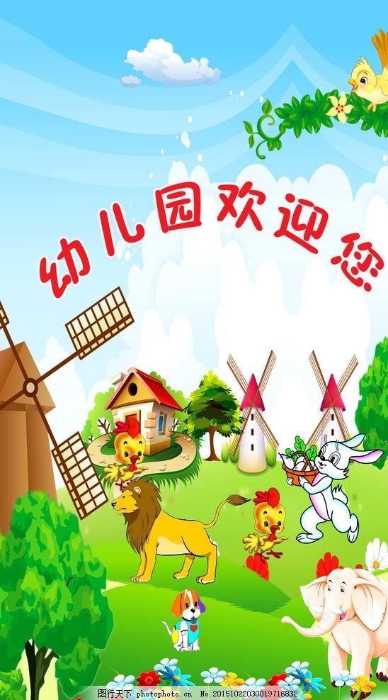幼儿园欢迎语 动物 卡通 风车
