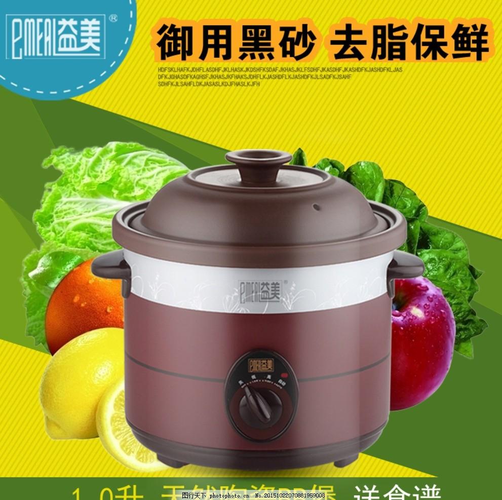 淘宝电器主图 电锅 电饭煲 绿色背景 蔬菜 蔬菜背景 黑砂锅 电炖锅